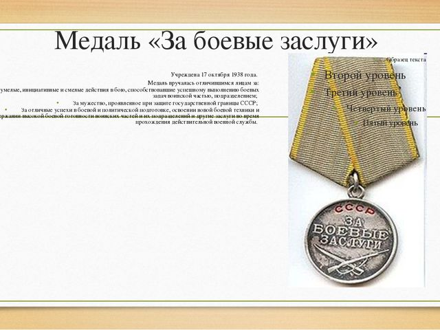 Медаль «За боевые заслуги» Учреждена 17 октября 1938 года. Медаль вручалась о...