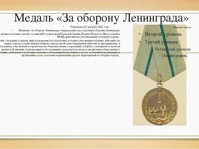 Медаль «За оборону Ленинграда» Учреждена 22 декабря 1942 года.  Медалью «За...