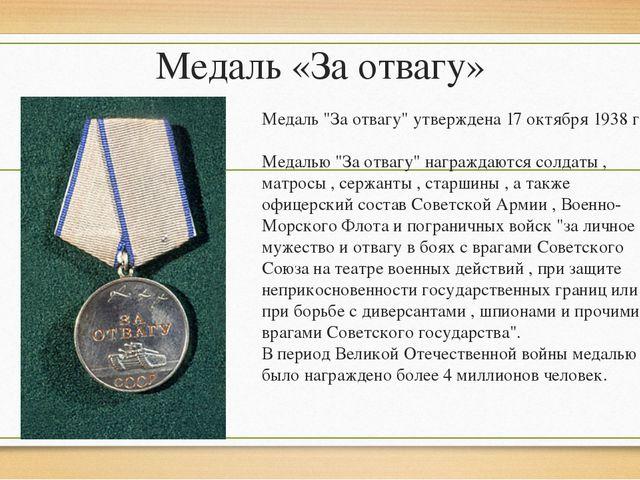 """Медаль «За отвагу» Медаль """"За отвагу"""" утверждена 17 октября 1938 г. Медалью """"..."""