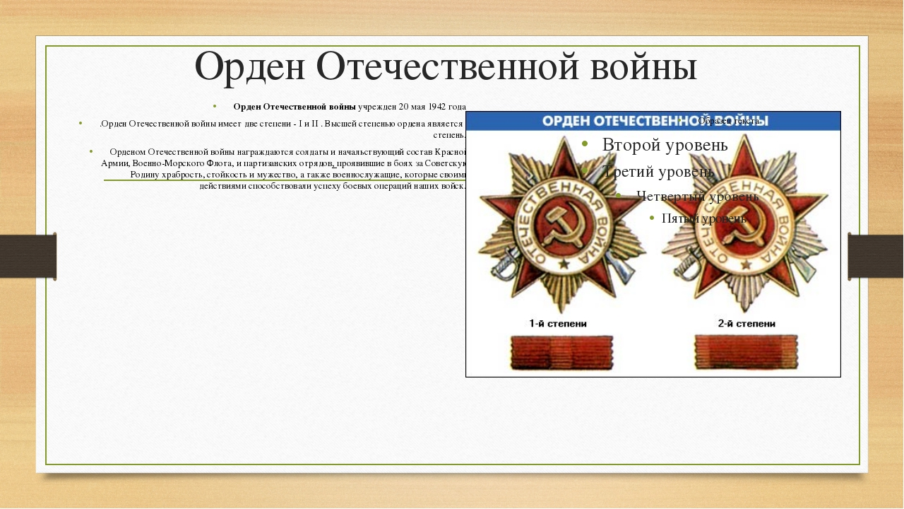Орден Отечественной войны Орден Отечественной войны учрежден 20 мая 1942 года...