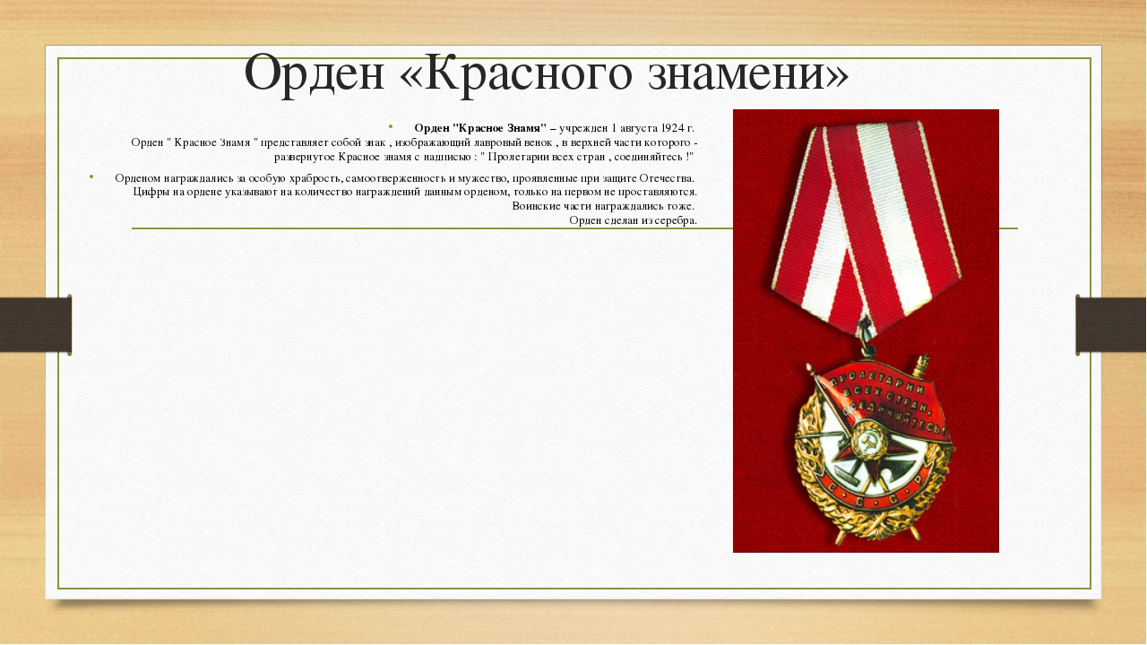 "Орден «Красного знамени» Орден ""Красное Знамя"" – учрежден 1 августа 1924 г. О..."