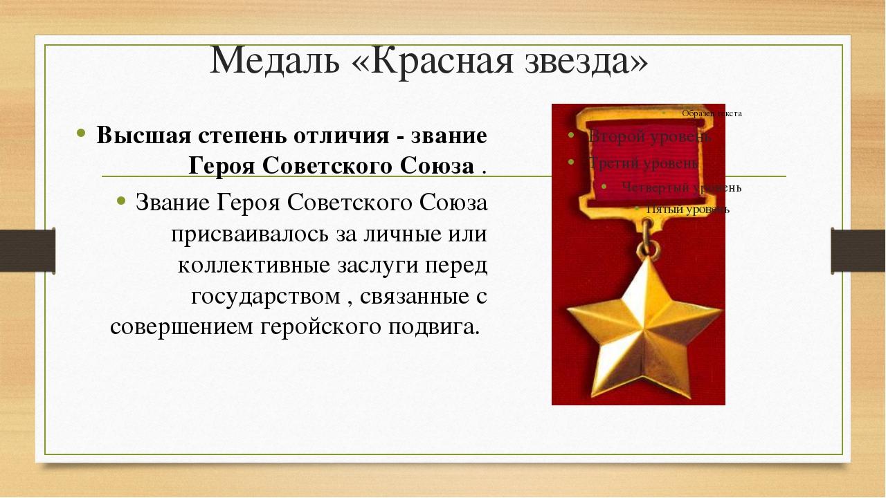 Медаль «Красная звезда» Высшая степень отличия - звание Героя Советского Союз...