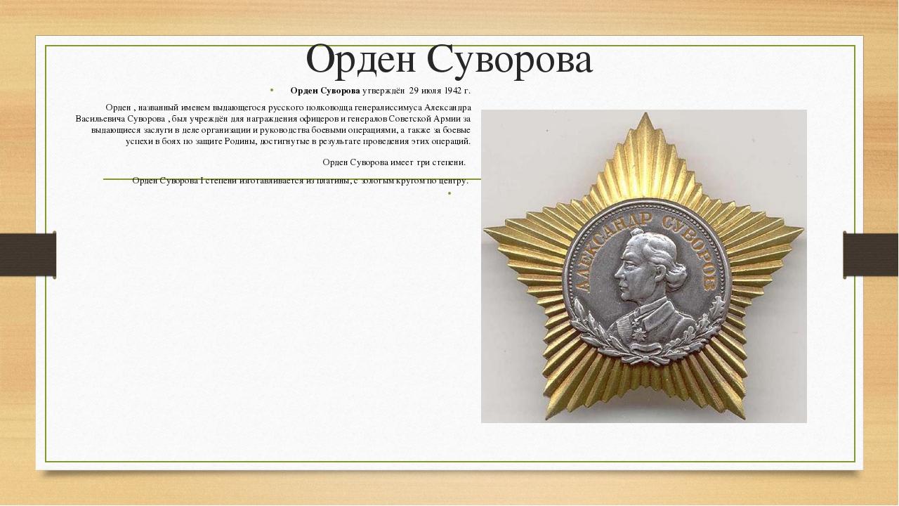 Орден Суворова Орден Суворова утверждён 29 июля 1942 г. Орден , названный име...