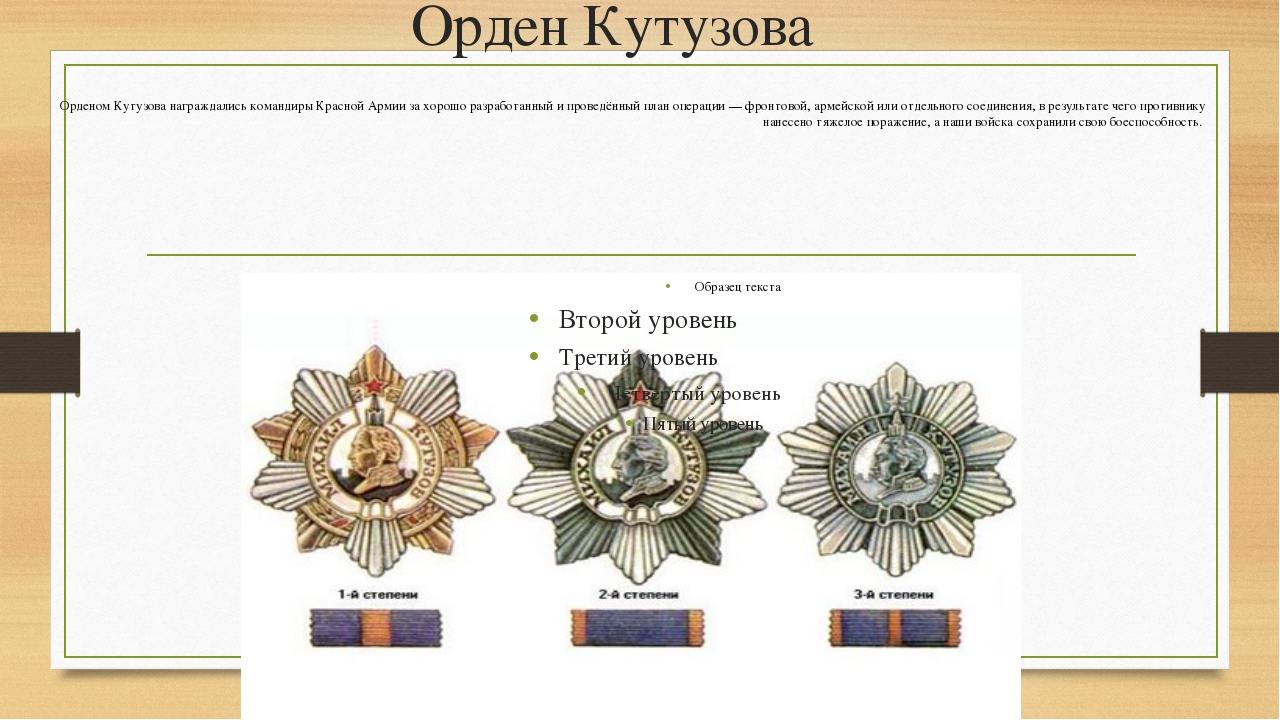 Орден Кутузова Орденом Кутузова награждались командиры Красной Армии за хорош...