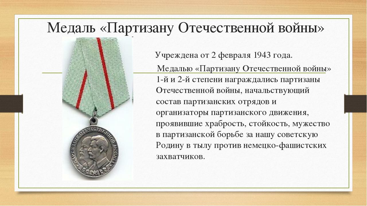Медаль «Партизану Отечественной войны» Учреждена от 2 февраля 1943 года. Меда...