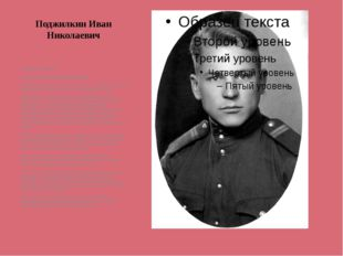 Поджилкин Иван Николаевич (08.01.1927-7.09.1979) участник Великой Отечественн