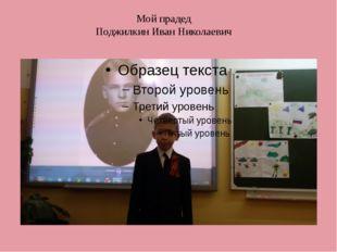 Мой прадед Поджилкин Иван Николаевич