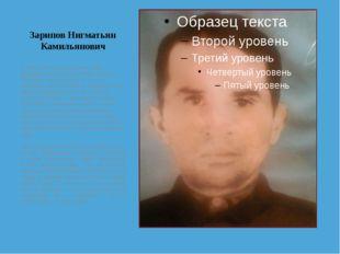 Зарипов Нигматьян Камильянович В этой войне также участвовал и мой прадедушка