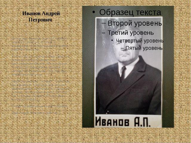 Иванов Андрей Петрович Мой прадед (военный билет НП 1196387) родился 20 декаб...