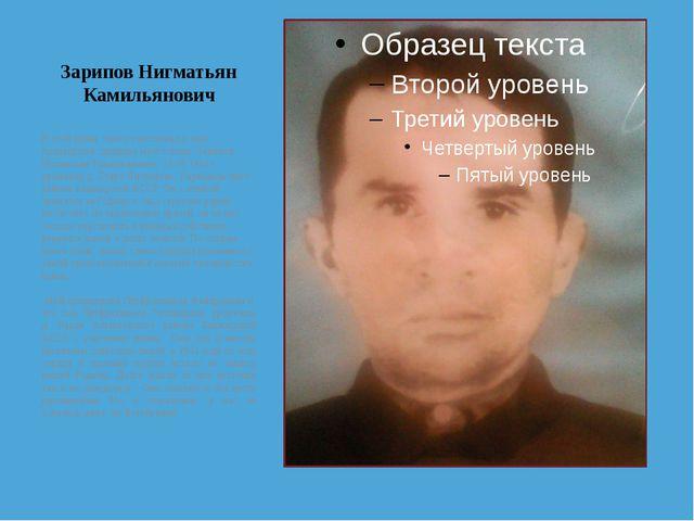 Зарипов Нигматьян Камильянович В этой войне также участвовал и мой прадедушка...