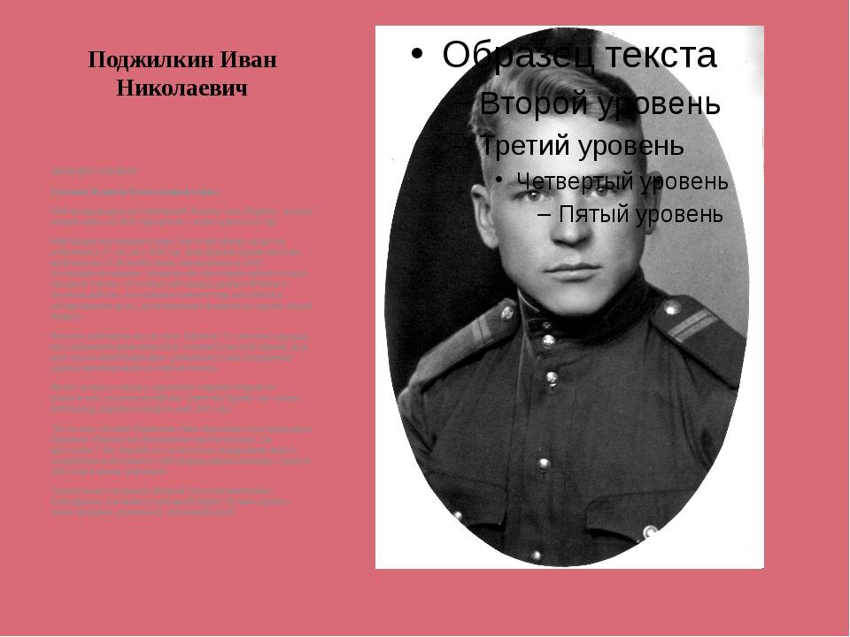 Поджилкин Иван Николаевич (08.01.1927-7.09.1979) участник Великой Отечественн...