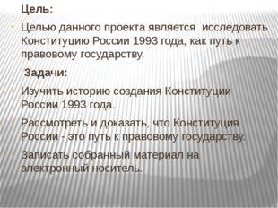 Цель: Целью данного проекта является исследовать Конституцию России 1993 год