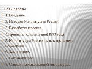 План работы: 1. Введение. 2. История Конституции России. 3. Разработка проект