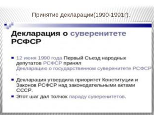 Принятие декларации(1990-1991г).