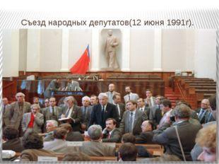 Съезд народных депутатов(12 июня 1991г).