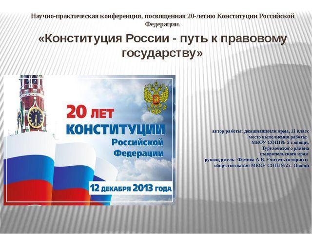 автор работы: джашиашвили ирма, 11 класс место выполнения работы: МКОУ СОШ №...