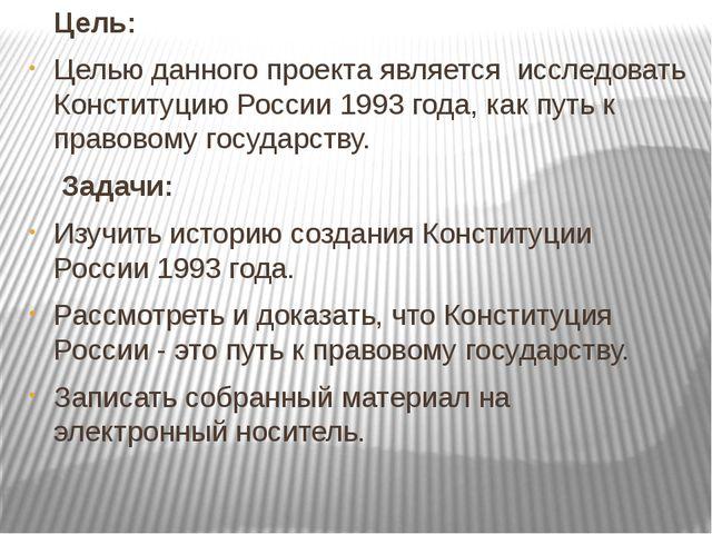 Цель: Целью данного проекта является исследовать Конституцию России 1993 год...