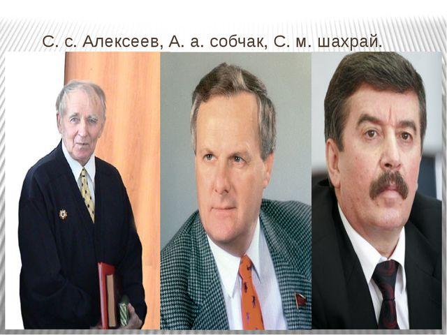 С. с. Алексеев, А. а. собчак, С. м. шахрай.