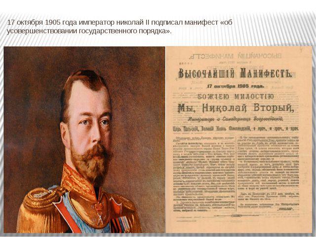 17 октября 1905 года император николай II подписал манифест «об усовершенство...