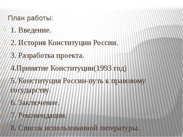 План работы: 1. Введение. 2. История Конституции России. 3. Разработка проект...