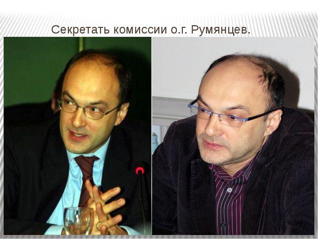Секретать комиссии о.г. Румянцев.