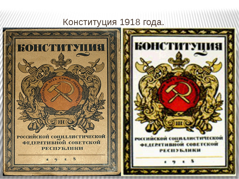 Конституция 1918 года.