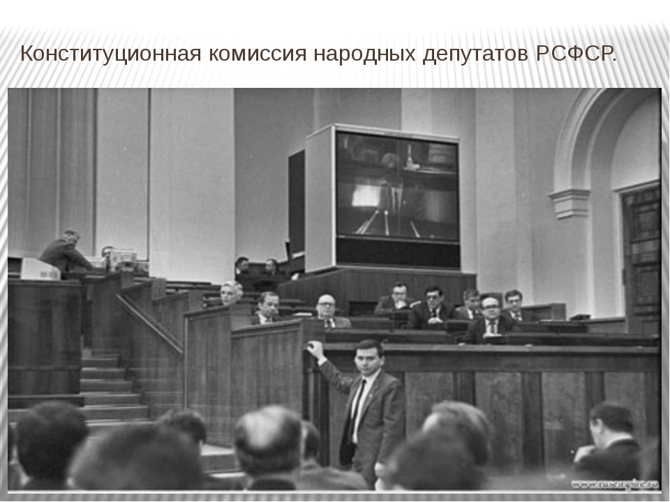 Конституционная комиссия народных депутатов РСФСР.