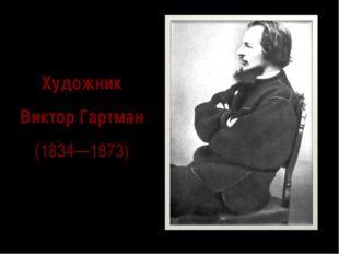 Художник Виктор Гартман (1834—1873)