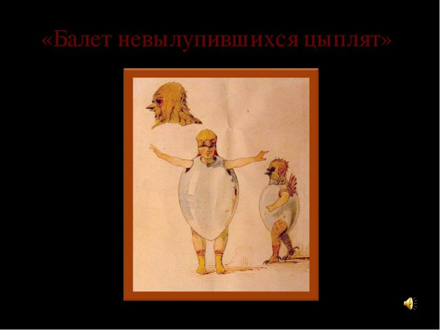 «Балет невылупившихся цыплят»