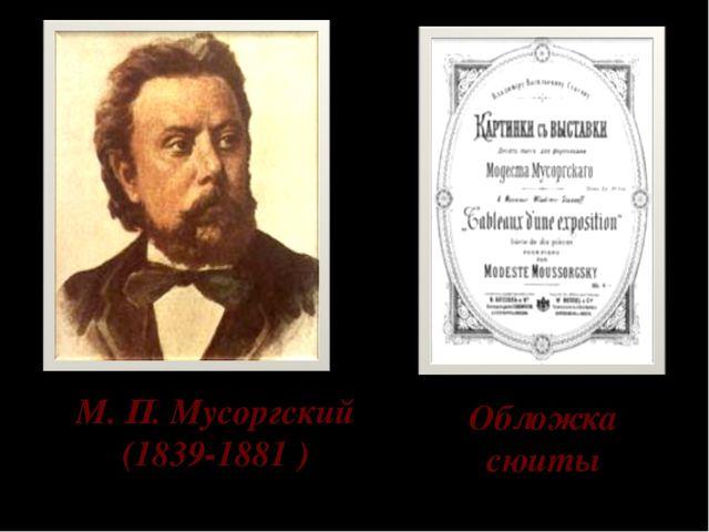 Обложка сюиты М. П. Мусоргский (1839-1881 )