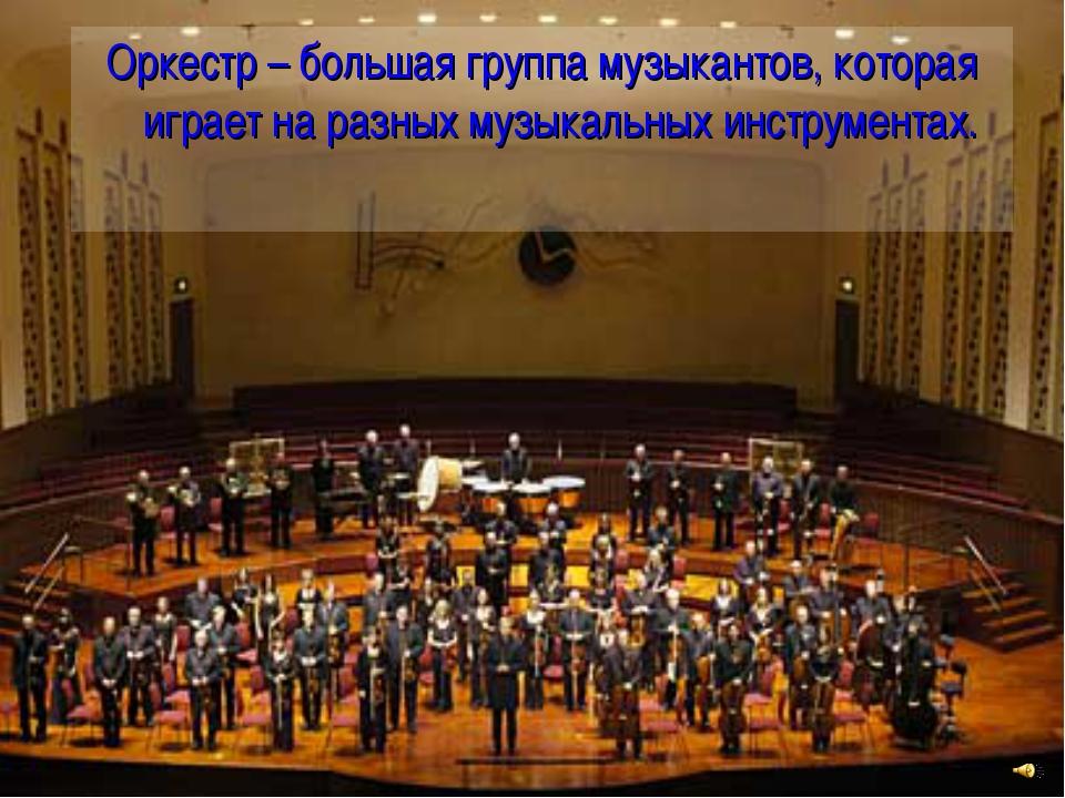 Оркестр – большая группа музыкантов, которая играет на разных музыкальных инс...