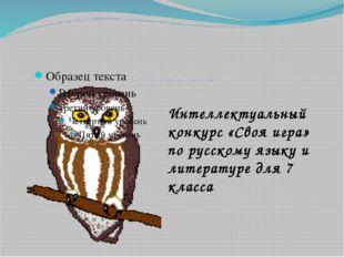 """О великий, могучий, правдивый и свободный русский язык..."""" Интеллектуальный"""
