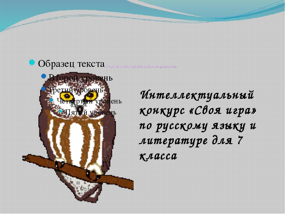 """О великий, могучий, правдивый и свободный русский язык..."""" Интеллектуальный..."""