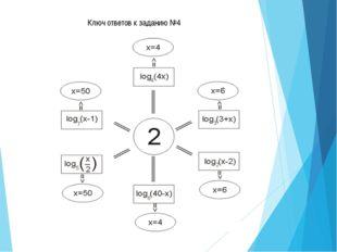 Ключ ответов к заданию №4