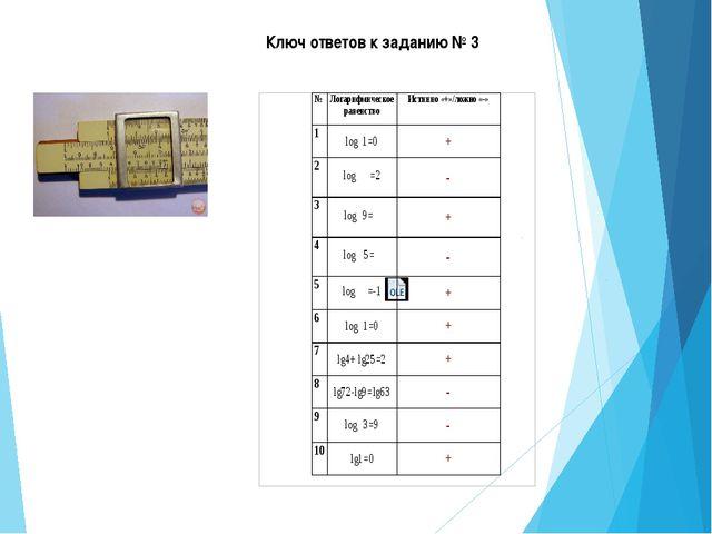 Ключ ответов к заданию № 3