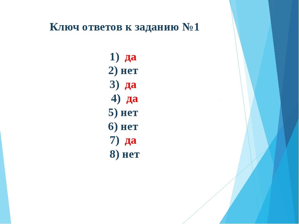 Ключ ответов к заданию №1  1) да 2) нет 3) да 4) да 5) нет 6) нет 7) да...
