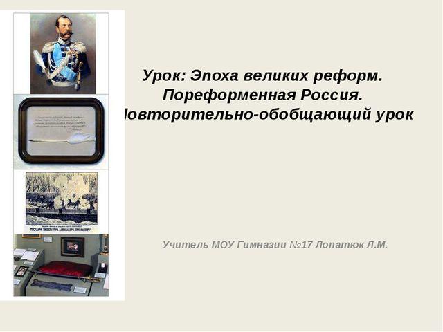 Урок: Эпоха великих реформ. Пореформенная Россия. Повторительно-обобщающий у...