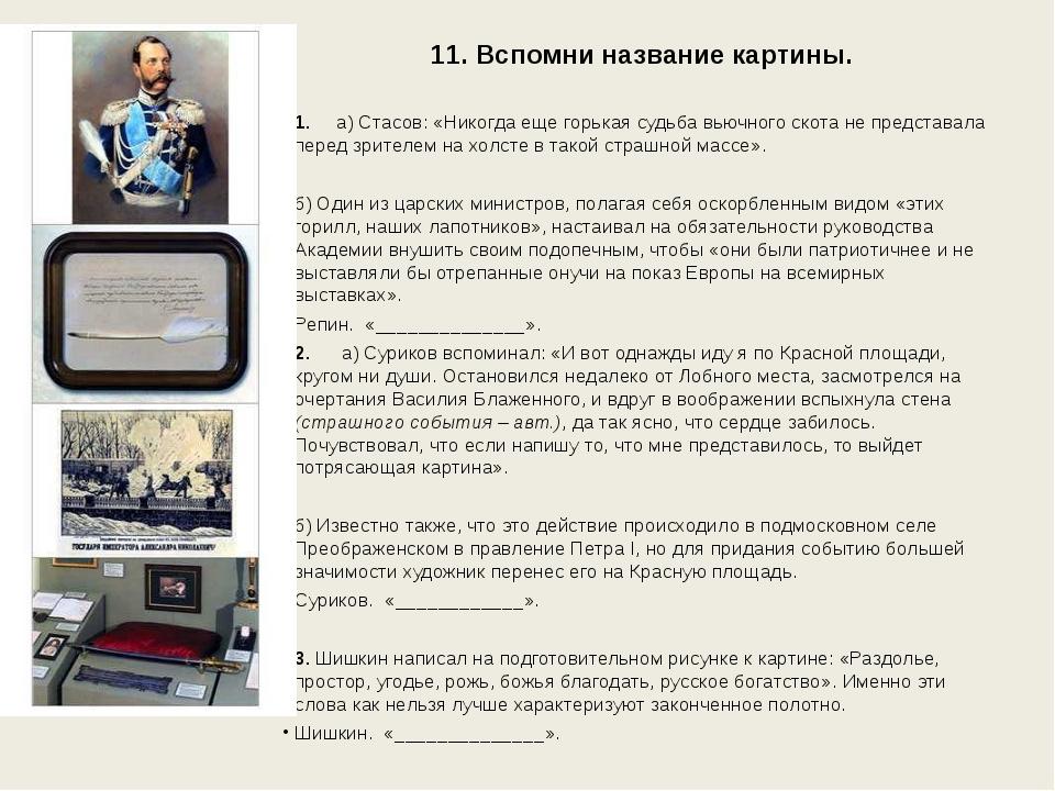 11. Вспомни название картины.  1. а) Стасов: «Никогда еще горькая судьба вью...