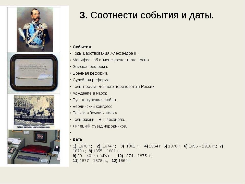 3. Соотнести события и даты. События Годы царствования Александра II. Манифес...