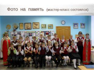 Фото на память (мастер-класс состоялся)