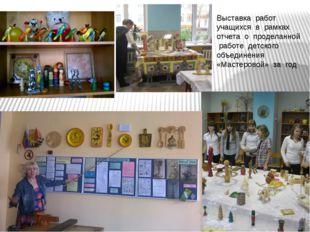 Выставка работ учащихся в рамках отчета о проделанной работе детского объедин
