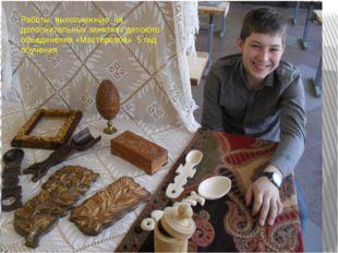 Работы выполненные на дополнительных занятиях детского объединения «Мастерово