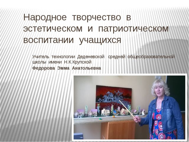 Народное творчество в эстетическом и патриотическом воспитании учащихся Учите...