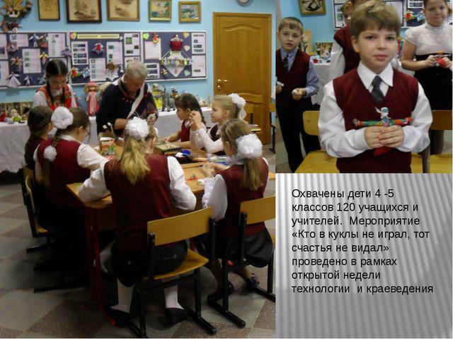 Охвачены дети 4 -5 классов 120 учащихся и учителей. Мероприятие «Кто в куклы...