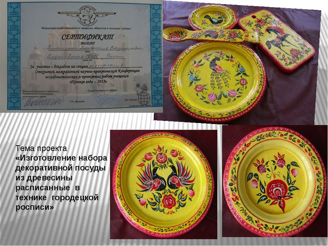 Тема проекта «Изготовление набора декоративной посуды из древесины расписанны...