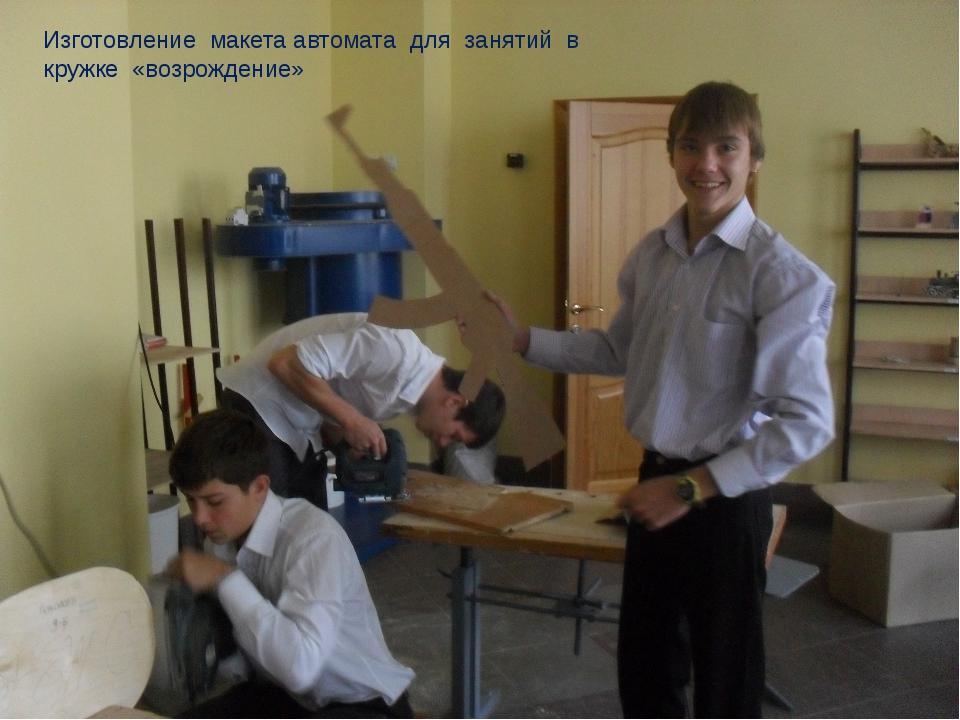 Изготовление макета автомата для занятий в кружке «возрождение»