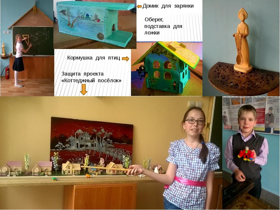 Домик для зарянки Кормушка для птиц Защита проекта «Коттеджный посёлок» Обере...