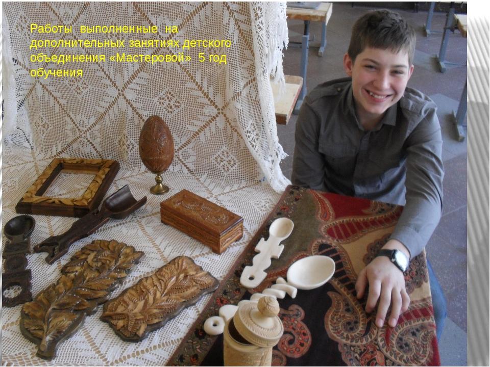 Работы выполненные на дополнительных занятиях детского объединения «Мастерово...