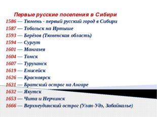 Первые русские поселения в Сибири 1586 — Тюмень - первый русский город в Сиби