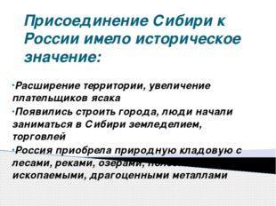 Присоединение Сибири к России имело историческое значение: Расширение террито